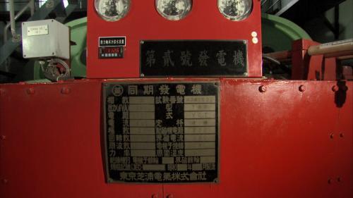 烏來電廠第2號發電機