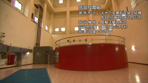 翡翠電廠水輪機組