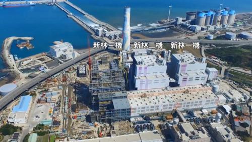 擴建中的林口電廠:新林一機於2016年10月,新林二機於2017年4月正式商轉。