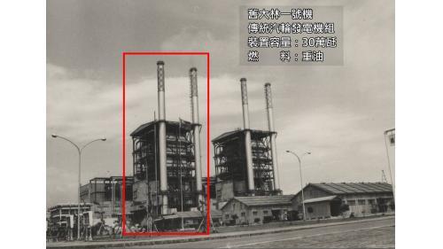 大林電廠1969年之舊大林一號機:1969年大林發電廠的第一號汽輪發電機組正式商業運轉,裝置容量30萬瓩。
