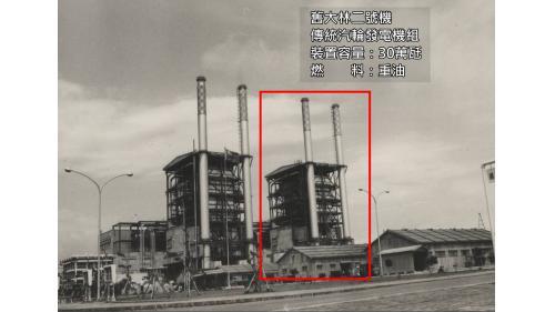 大林電廠1970年之舊大林二號機:1970年9月大林發電廠的第二號汽輪發電機組正式商業運轉,裝置容量30萬瓩。