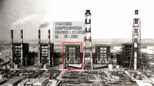 大林電廠1970年之舊大林三號機:1973年1月大林發電廠的第三號汽輪發電機組正式商業運轉,裝置容量37.5萬瓩。