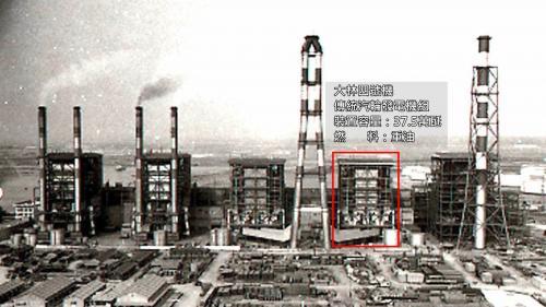 大林電廠1970年之舊大林四號機:1973年12月大林發電廠的第四號汽輪發電機組正式商業運轉,裝置容量37.5萬瓩。