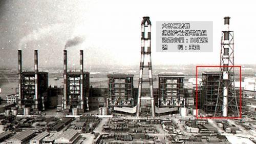 大林電廠五號機組: 1975年10月第五號汽輪發電機組商轉,裝置容量達50萬瓩。