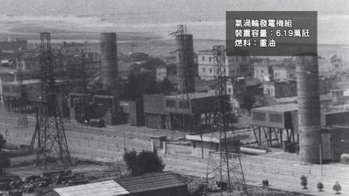 大林電廠1975年新增的氣渦輪機組