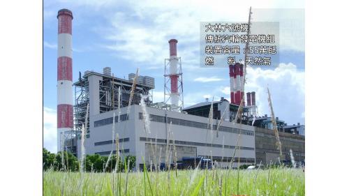 大林電廠完工後的大林六號機:1994年9月大林六號汽輪發電機組正式商轉