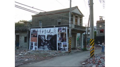 「大林電廠更新改建計畫」用地-昔日之紅毛港村
