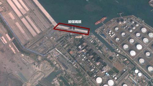 大林電廠2010年廠區空照圖-卸煤碼頭:2010年年初卸煤碼頭興建完成
