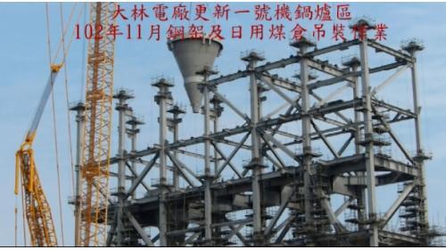 大林電廠新一號機日用煤倉吊裝作業