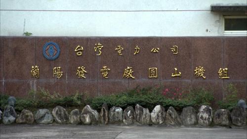 蘭陽發電廠圓山機組大門標示