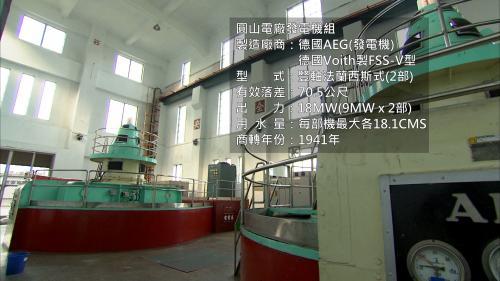 圓山電廠共有二部機組,為德國Voith製豎軸法蘭西斯式FSS-V型水輪機二部,有效水頭70.5公尺,各機出力14500HP、最大用水量18.1秒立方公尺   (CMS),搭配德國AEG製發電機二部出力各為9MW,總裝置容量計18MW。