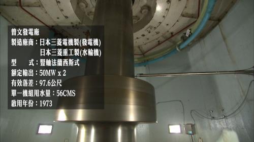 23公噸的渦輪推動著直徑69公分實心實地的水車大軸,每小時約可發五萬度電。
