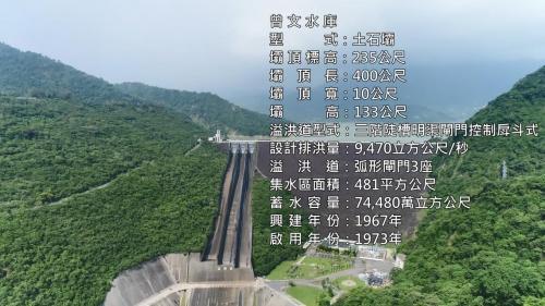 壩高133公尺,係全台第三高壩(第一為德基,第二為石門),壩頂長400公尺,壩身體積為900萬立方公尺,湖面面積亦為全台水庫最大、更是全台容量最大之水庫。