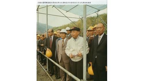蔣總統經國先生在行政院長任內蒞臨曾文水庫主持導水隧道開閘蓄水儀式