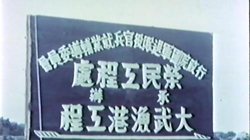 榮工處承辦大武漁港工程路標