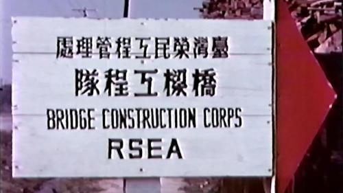 榮工處第一個專業化的工程隊-橋樑工程隊路標