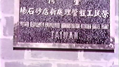 台灣榮民工程管理處新店砂石場門牌