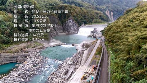 義興壩建於1966年,位於石門水庫上游。 1973年9月完成義興壩的加高工程。