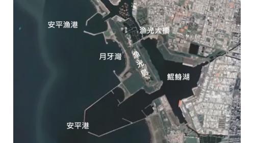 安平漁港、漁光島、漁光大橋、月牙灣、鯤鯓湖、安平港相關地理位置