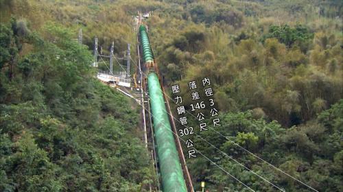 石門水庫上游的義興電廠之壓力鋼管