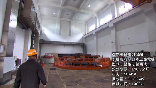 石門水庫上游的義興電廠內部