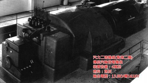 1955年底完成,正式併聯發電,裝置容量4萬瓩。