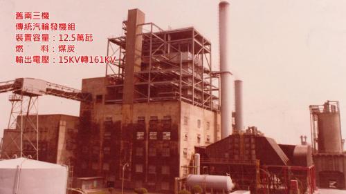 南部火力電廠三號機廠房西側圖