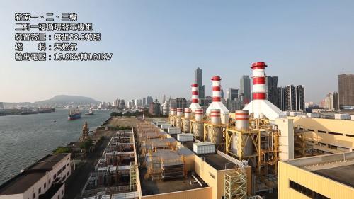 1995年,一、二號機的複循環機組興建完成,併聯發電;1996年,三號機的複循環系統完工, 順利併聯發電。