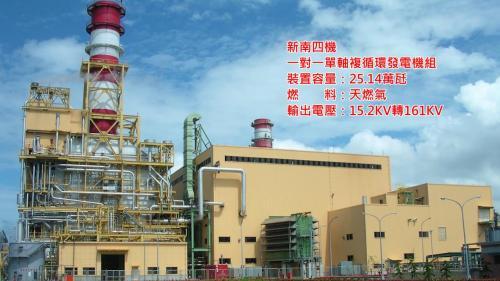 新南四機是南部火力電廠第一台,同時也是台灣唯一的單軸燃氣複循環機組。