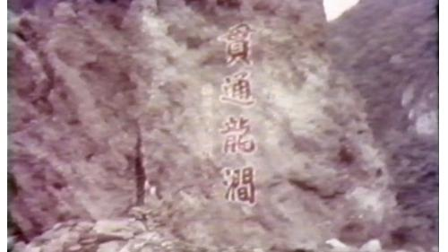 民國50年貫通龍澗的貫通紀念石碑