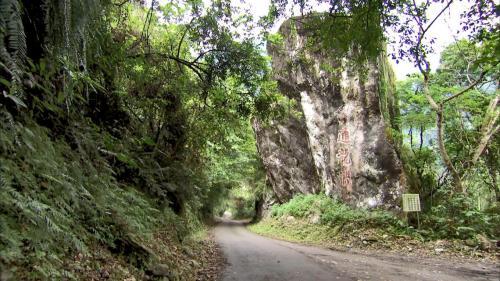 現今的貫通龍澗的貫通紀念石碑及通往龍澗的道路