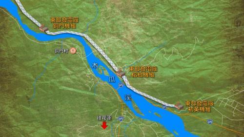 木瓜溪流銅門電廠、榕樹電廠及初英電廠相對位置示意圖