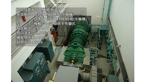 2007年8月台電在舊廠房的右側興建新廠房及新機組。