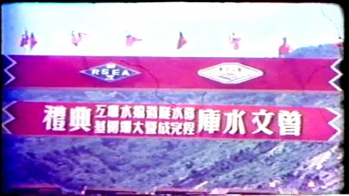 民國59年6月7日,當時省政府的陳大慶主席和主任委員趙聚鈺,主持導水隧道和擋水壩的完工,以及大壩開工動土典禮