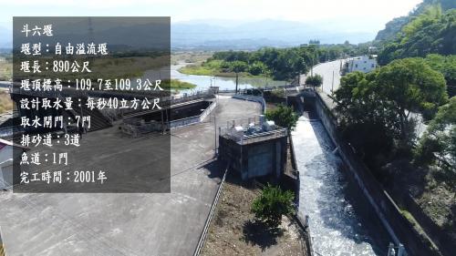 濁水溪集集共同引水計畫之斗六堰