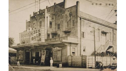 日治花蓮港街三大電影院之一「稻住館」