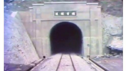 榮工處承建十大建設之北迴鐵路(觀音隧道)舊照
