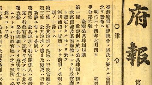 1901年(明治34年)日本總督府公布「台灣公共埤圳規則」,將莿仔埤圳收歸官有,並於1909年重新整建完畢,讓莿仔埤圳成為台灣第一條官設埤圳也是南彰化的主要灌溉系統。