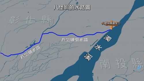 八堡圳最早建於1709 年, 1719 年完工,是臺灣最古老的埤圳之一,位於臺灣的彰化縣倡和村,水源取自濁水溪。