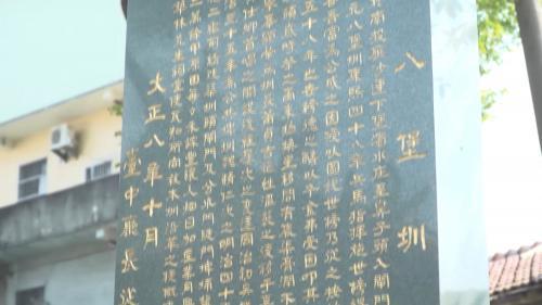 紀念八堡圳開鑿之功的八堡圳之碑