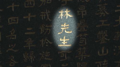 1919年由日本台中廳長加福豐次為感謝施世榜及林先生等人開鑿八堡圳之功,立埤以記八堡圳開圳之始末。