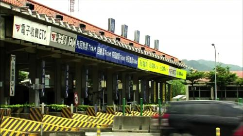 榮工處承辦之中山南北高速公路收費站