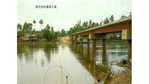 榮工處在印尼施工困難的哈利橋