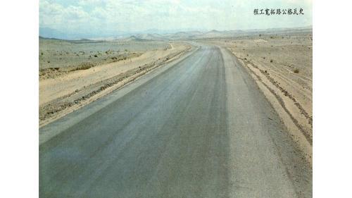 榮工處承接的史瓦格公路拓寬工程