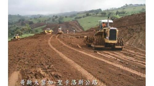 榮工處承接的哥斯達黎加聖卡洛斯公路工程