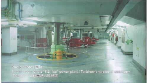 天輪電廠水輪機室