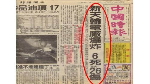 發生於臺灣臺中縣和平鄉的工安爆炸事件,事件共造成6人當場死亡以及26人受傷。