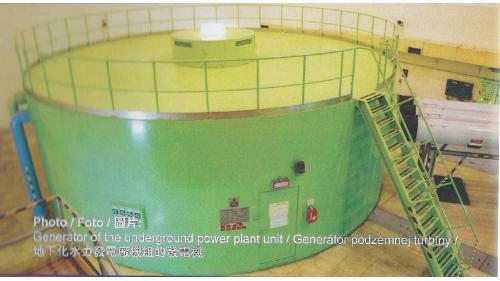 新天輪地下廠房發電機