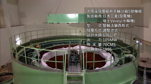 新天輪電廠屬地下式電廠,其中的五號機組是豎軸法蘭西斯式水輪發電機組,裝置容量達105MW 。