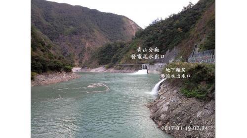 大甲溪流域谷關水庫蓄水區內的青山電廠發電尾水出口與地下廠房滲流水出水口